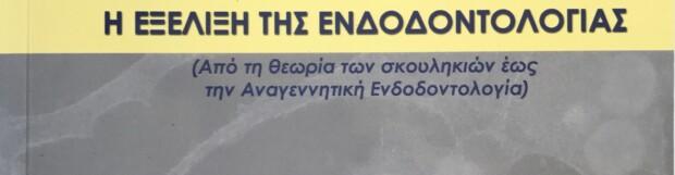 Νέο βιβλίο για την Ενδοδοντολογία