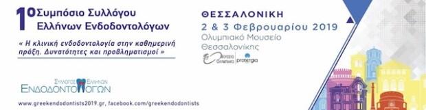 1ο Συμπόσιο Συλλόγου Ελλήνων Ενδοδοντολόγων