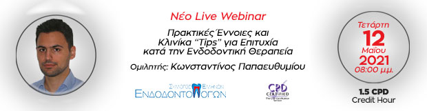 """Πρακτικές έννοιες και κλινικά """"tips"""" για επιτυχία κατά την ενδοδοντική θεραπεία"""