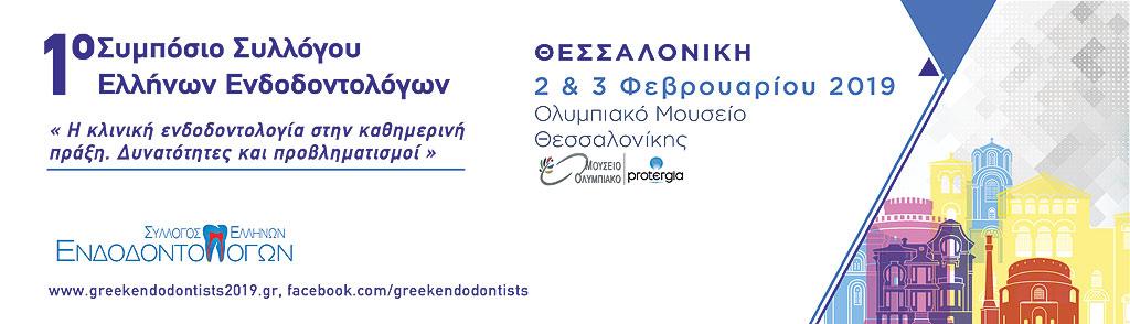 1o Συμπόσιο Συλλόγου Ελλήνων Ενδοδοντολόγων