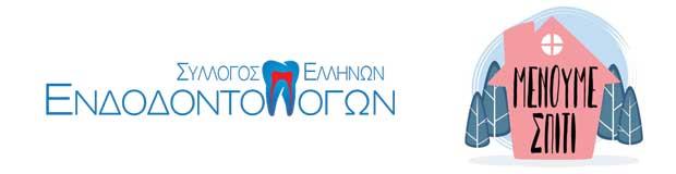 Θέση του Συλλόγου Ελλήνων Ενδοδοντολόγων σχετικά με τη λειτουργία των οδοντιατρείων ενόψει της πανδημίας του COVID-19